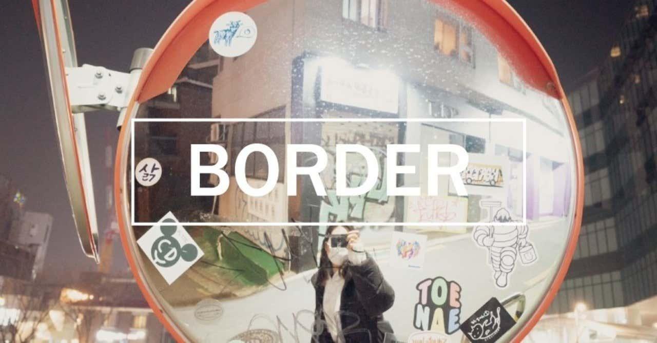 news | KINEMASのドネーションマガジン『BORDER』に寄稿しました。