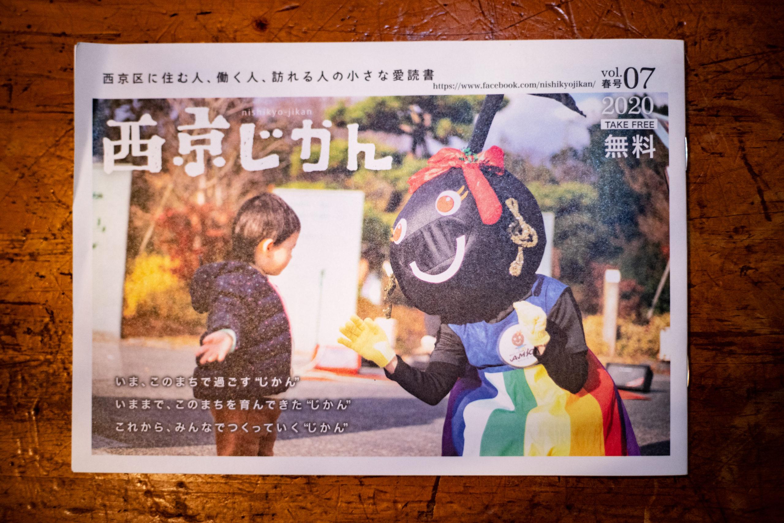 news | 撮影した写真を『西京じかん』の表紙に使用していただきました。